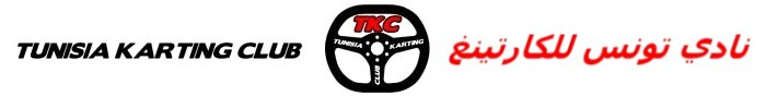 tunisia_karting_club3